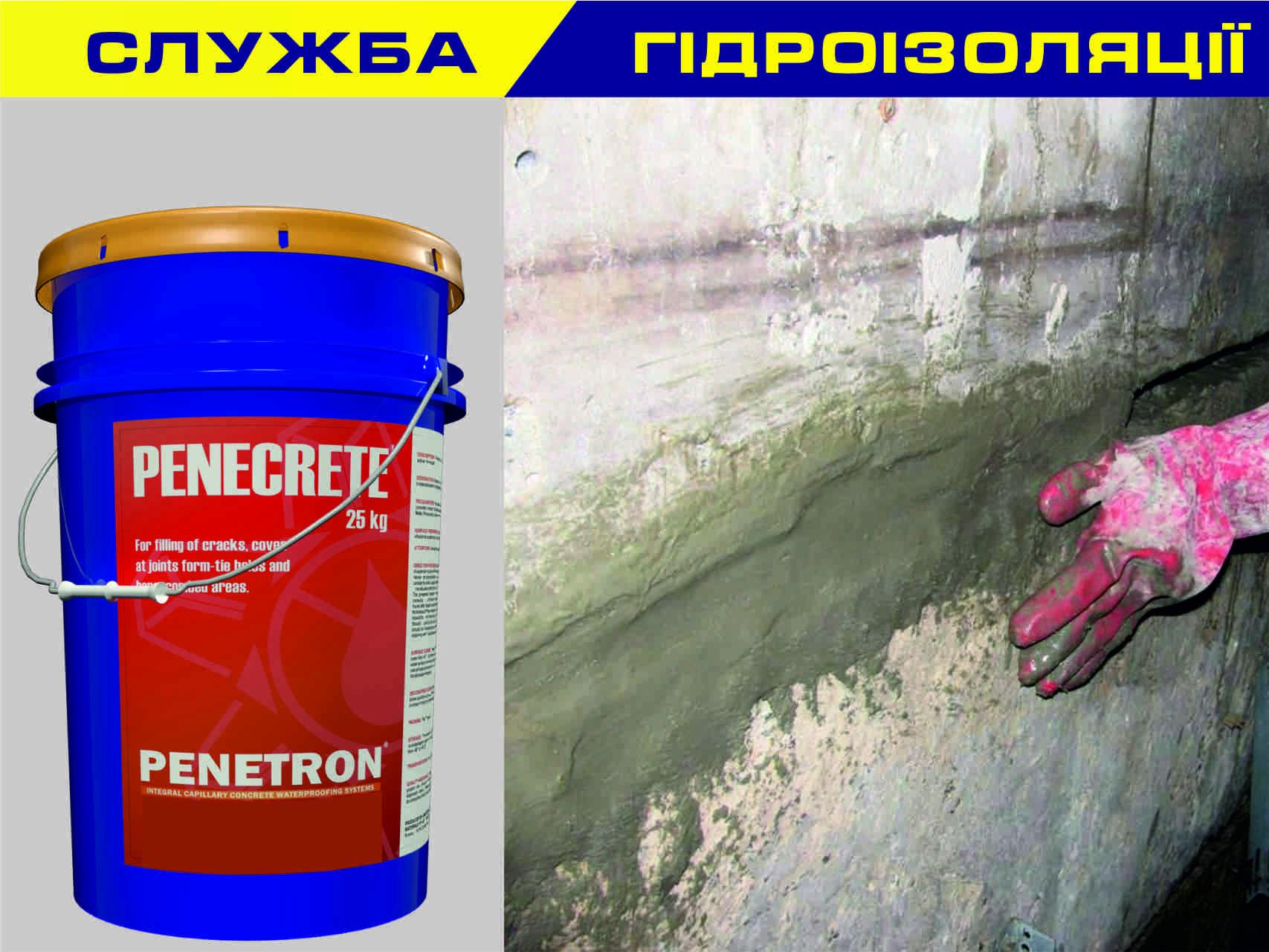 Пенекрит для бетона растворы цементные прайс