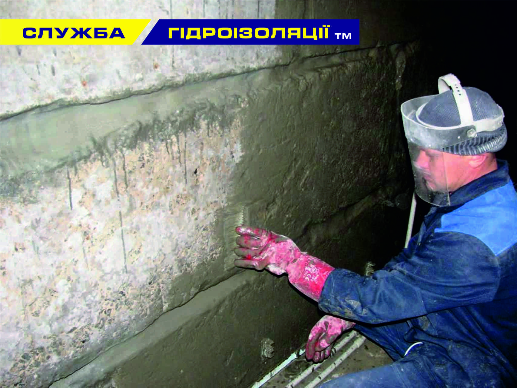 морозостойкая гидроизоляция бетона